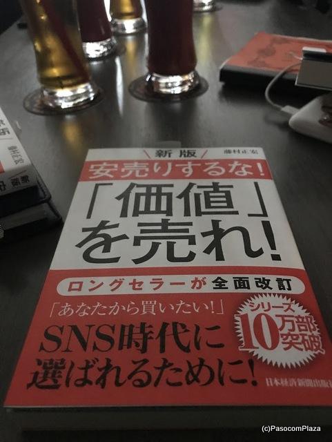 藤村先生新刊出版記念セミナー